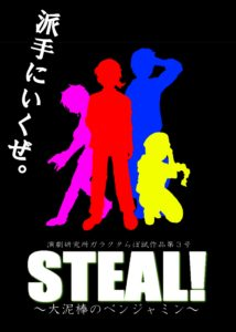 steal1